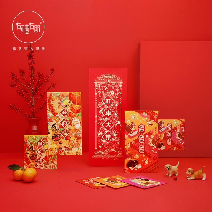 2017鸡年新年红包 20个装