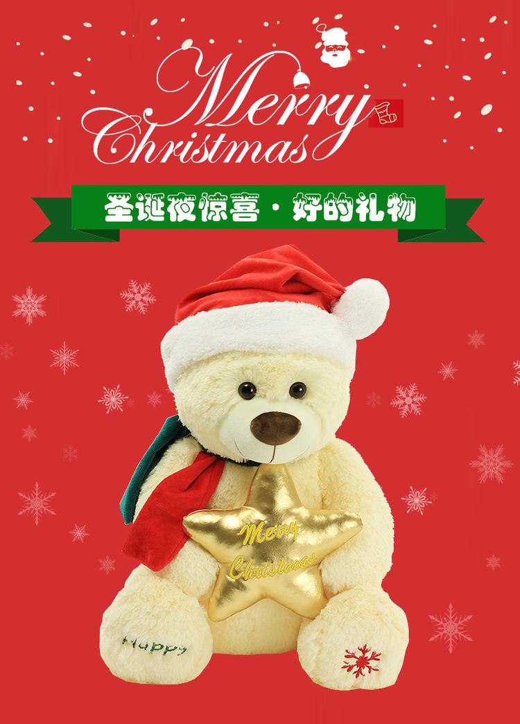 型号 可爱五角星圣诞熊公仔 货号 可爱五角星圣诞熊公仔 玩偶种类 熊