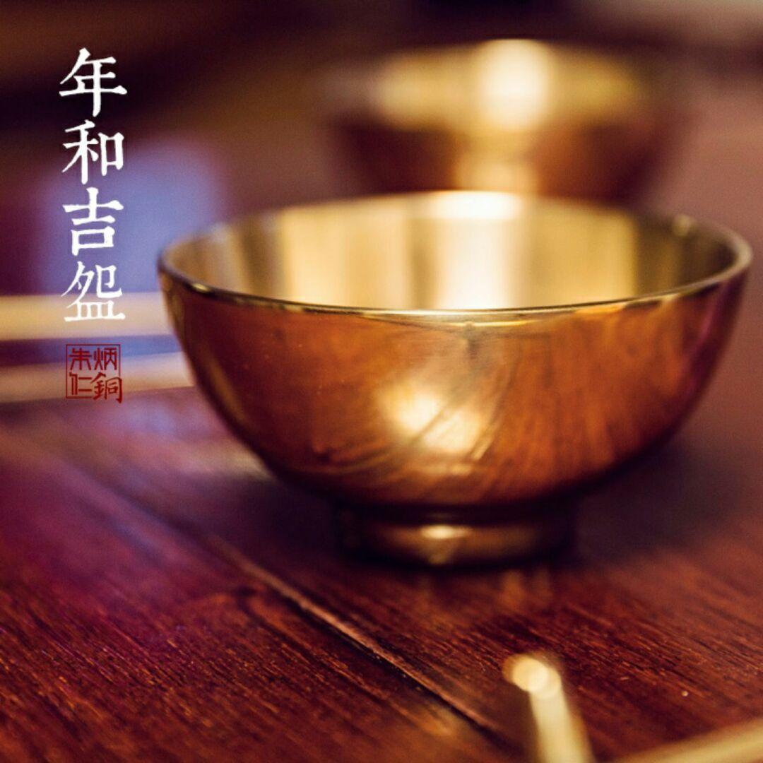 朱炳仁铜 年和吉碗