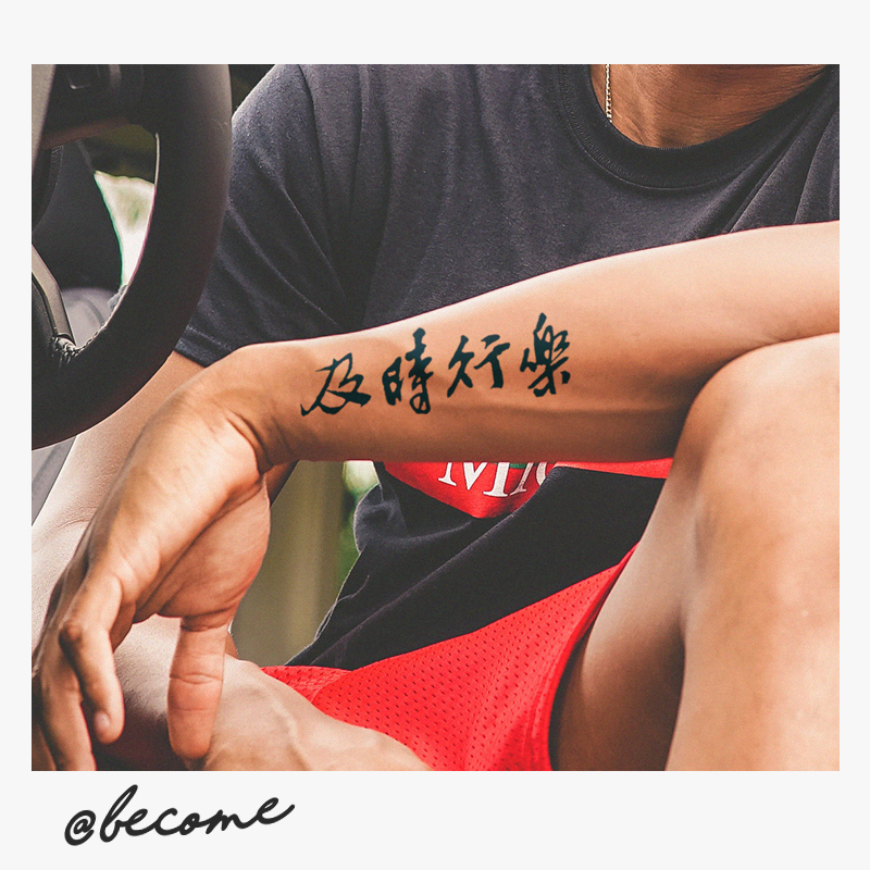再变草本纹身膏模板gi16 需配纹身膏用 及时行乐 半永久果汁新品图片