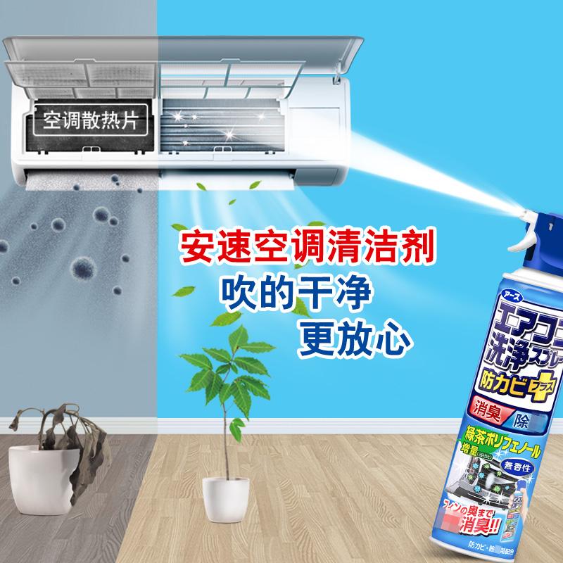 2瓶日本安速家用挂机洗空调清洗剂清洁 无味泡沫喷雾内机翅片清新