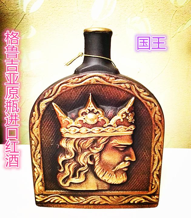 格鲁吉亚红酒  格鲁吉亚葡萄酒 国王陶罐红酒  陶瓷红酒 原瓶进口