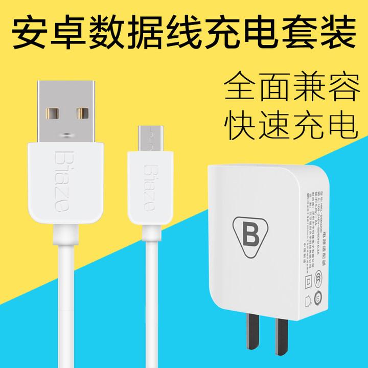 Biaze安卓充电器头2A充电器套装