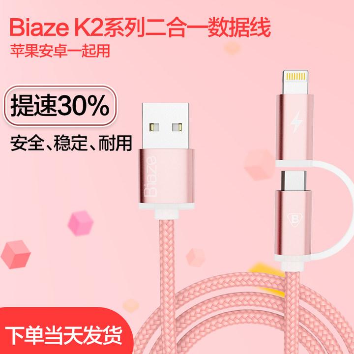 Biaze K2一拖二充电器线苹果/安卓二合一通用