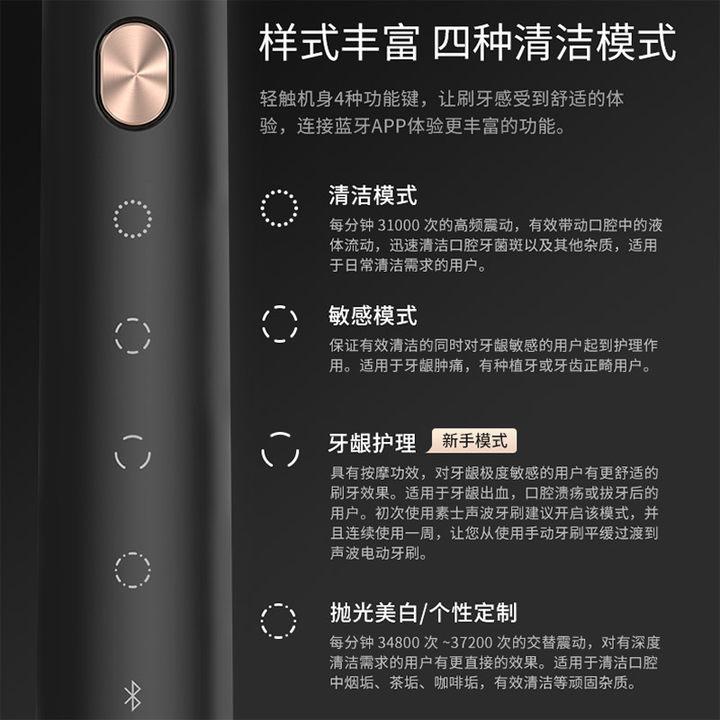 素士X3黑金/白金版声波电动牙刷