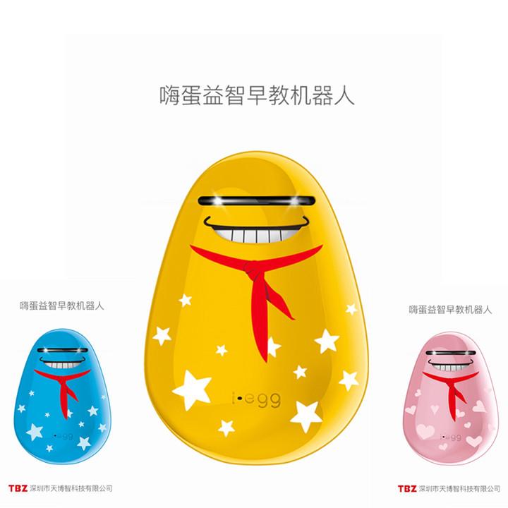 嗨蛋暴走漫画脱口秀机器人爆笑对话DIY语音识别表白神器办公礼物