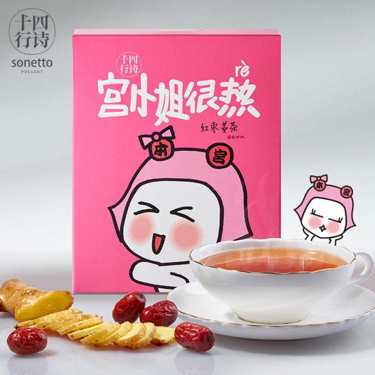女生喝的姜茶红枣姜茶,交个朋友吧!盘点那些高颜值又实用的小礼物!