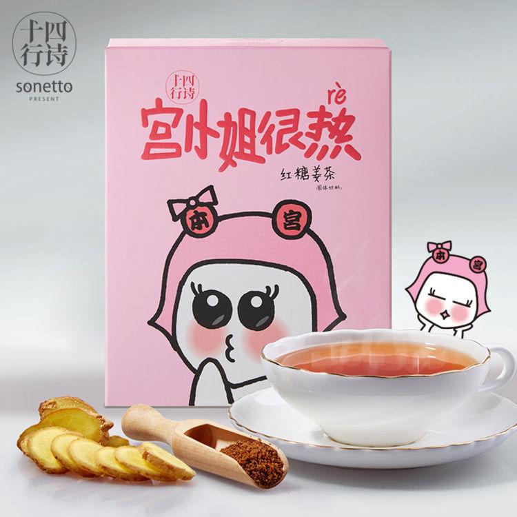 女生喝的姜茶红糖姜茶,想让经期不在那么痛,选好红糖是关键