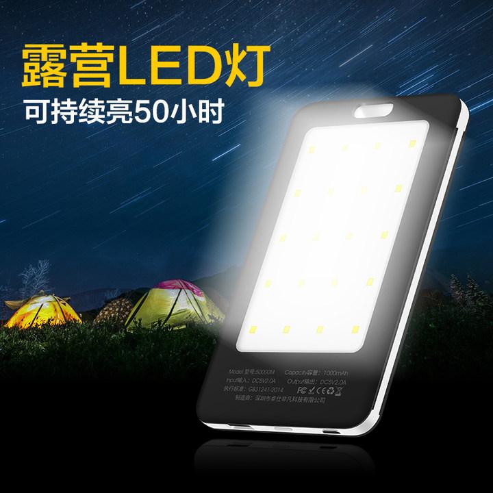 太阳能手机充电宝