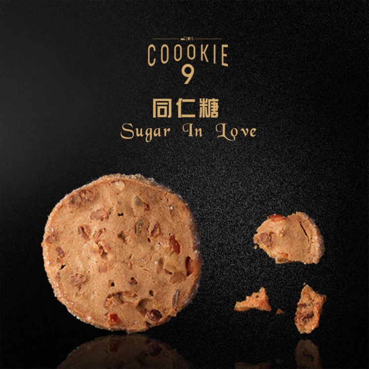前中后味 回味清香,高颜值的美味,网红coookie9曲奇礼盒
