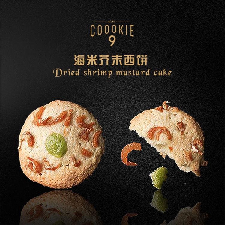 海绵蛋糕般的绵密口感,高颜值的美味,网红coookie9曲奇礼盒