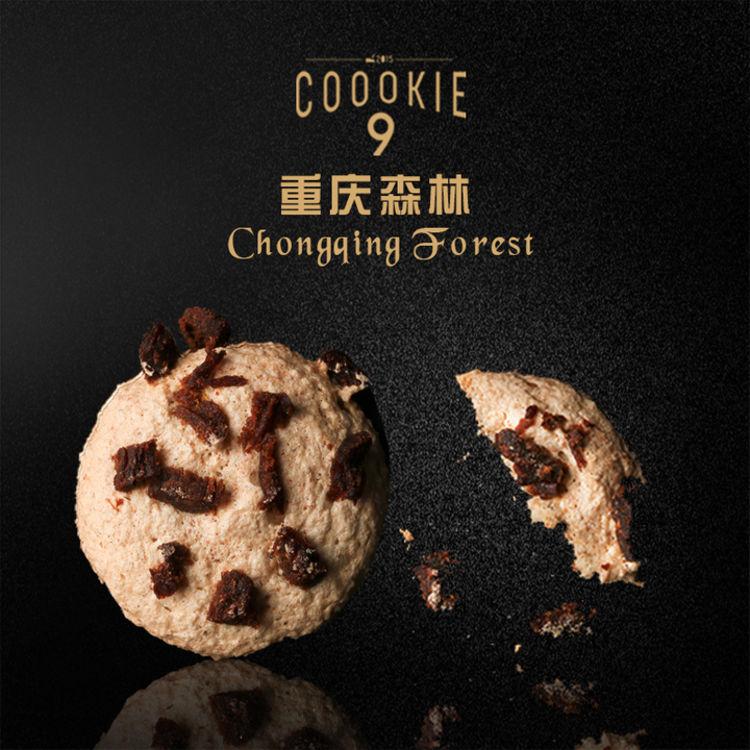 沙爹牛肉 海绵饼干,高颜值的美味,网红coookie9曲奇礼盒