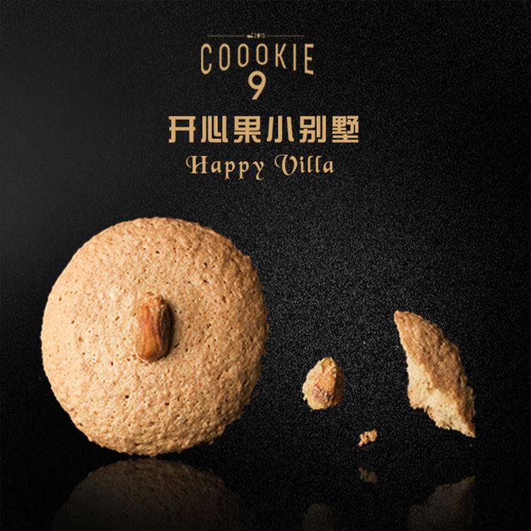 饼干届的爱马仕,高颜值的美味,网红coookie9曲奇礼盒