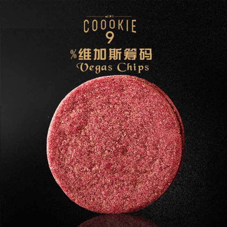 饭后解腻 下午茶甜点,高颜值的美味,网红coookie9曲奇礼盒