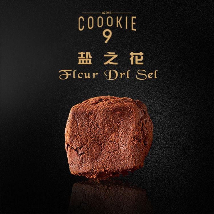 盐之花法式甜品,饼干界爱马仕,新年送礼倍儿有面︳限时折扣