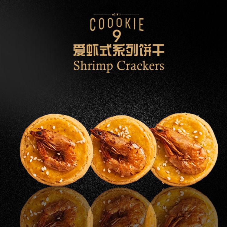 酥脆咸香爱虾式,高颜值的美味,网红coookie9曲奇礼盒