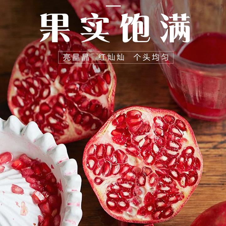 四川会理突尼斯软籽石榴【5斤大果鲜果/5-7枚装】