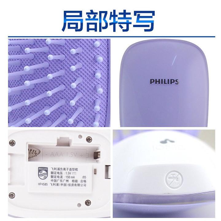 飞利浦负离子造型梳 紫色