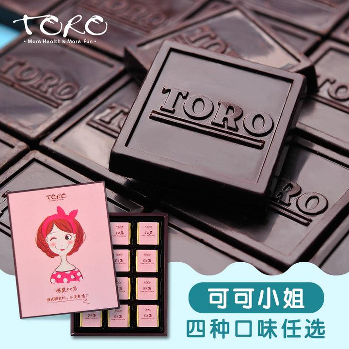 TORO 可可小姐系列巧克力 黑 纯可可脂 手工 零食品