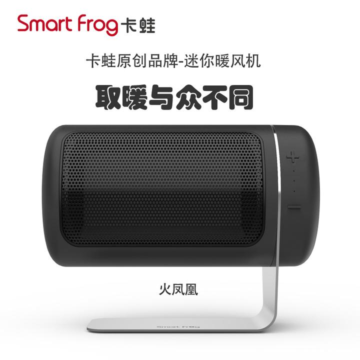 smart frog卡蛙小型迷你冷暖两用暖风机
