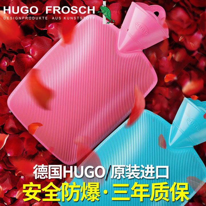 2017款德国进口HUGO注水热水袋波浪条纹充水暖水袋注水