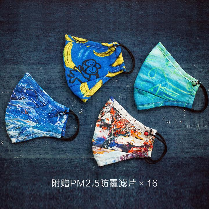 王的手创 公益联名设计创意印花口罩纯棉手工刺绣PM2.5防雾霾时尚