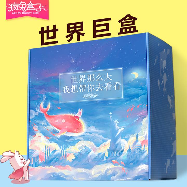 疯兔盒子 带你看世界 送女友生日超大箱装礼盒