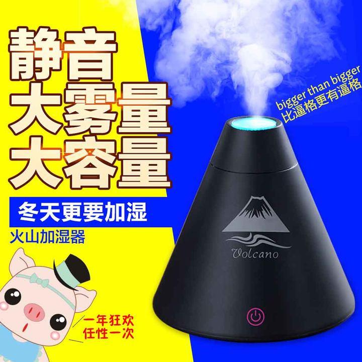 富士山办公加湿器