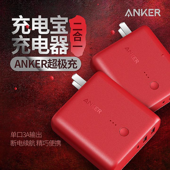Anker 二合一超级充电宝