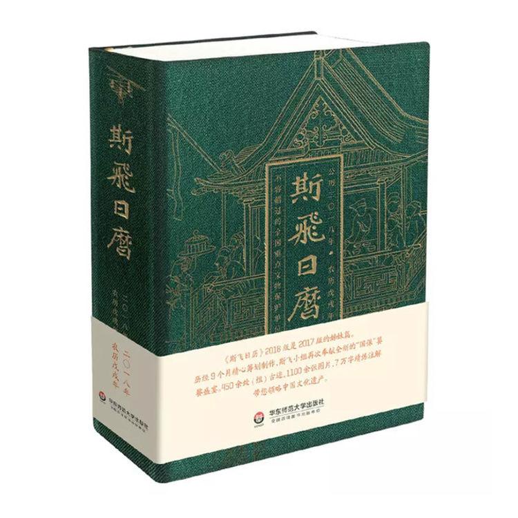 """中国古迹日历,2018年,被称为""""国民手帐""""的日历本又来了"""