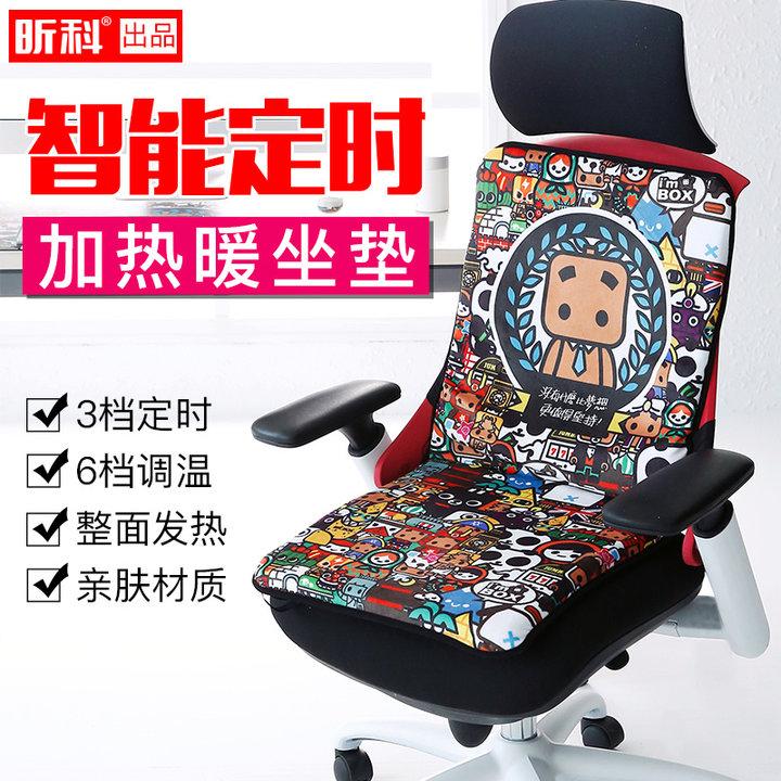 昕科电加热坐垫办公室椅垫