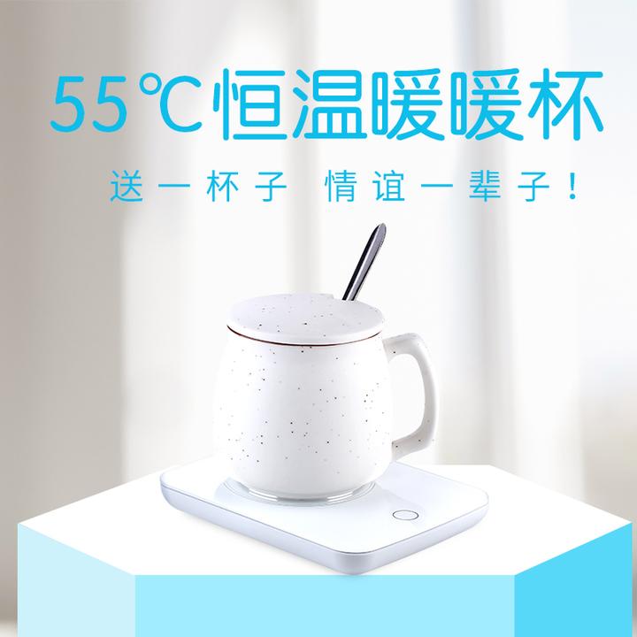 55度智能恒温暖暖杯套装