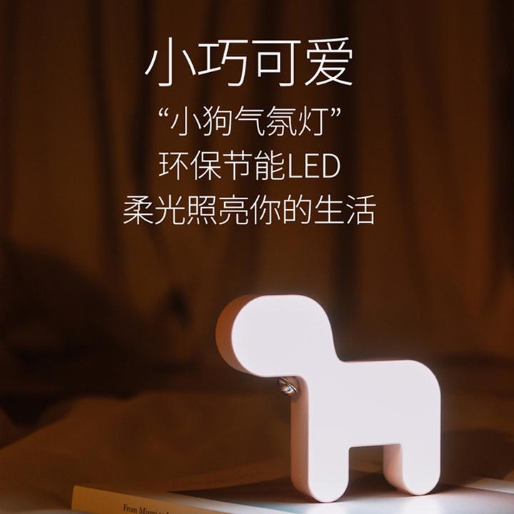 素乐solove狗年汪汪小夜灯创意可爱小狗灯充电定时氛围灯新年礼物