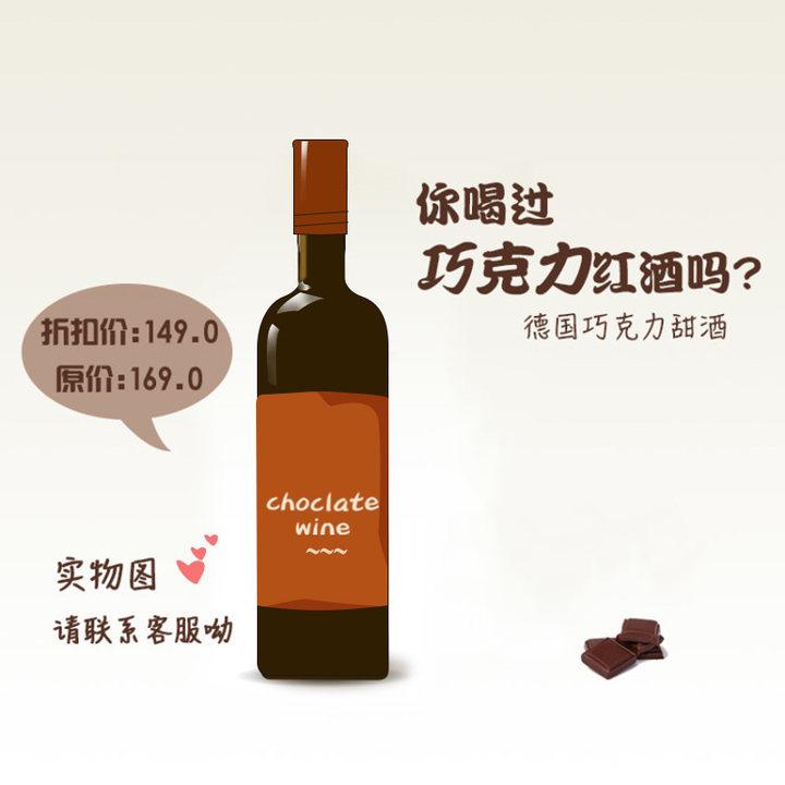 新年礼!德国进口巧克力红酒750ml大瓶装 葡萄酒甜酒