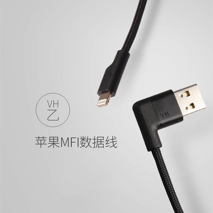 VH「乙」苹果MFI认证数据线