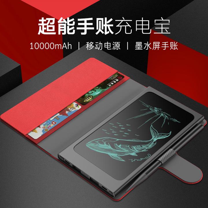 Lepow乐泡2018新品书写绘画墨水屏智能手账苹果安卓充电宝10000mA