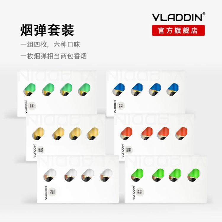 VLADDIN瓦拉丁换弹式雾化神器 精英版烟弹套装