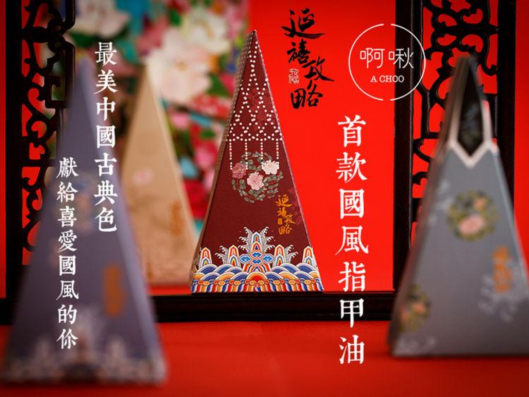 娘娘都爱的中国色,国风盛行|潮流单品也可以是艺术品