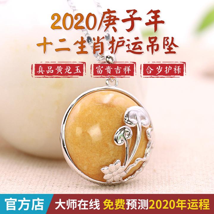 董易奇12生肖吉祥物2020本命年化解犯太岁男饰品属鼠龙兔生日礼物