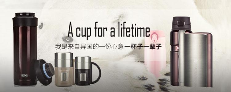 高品质保温杯,喝出幸福的温度