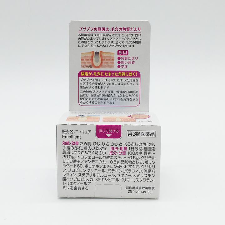 日本去鸡皮软化毛囊膏