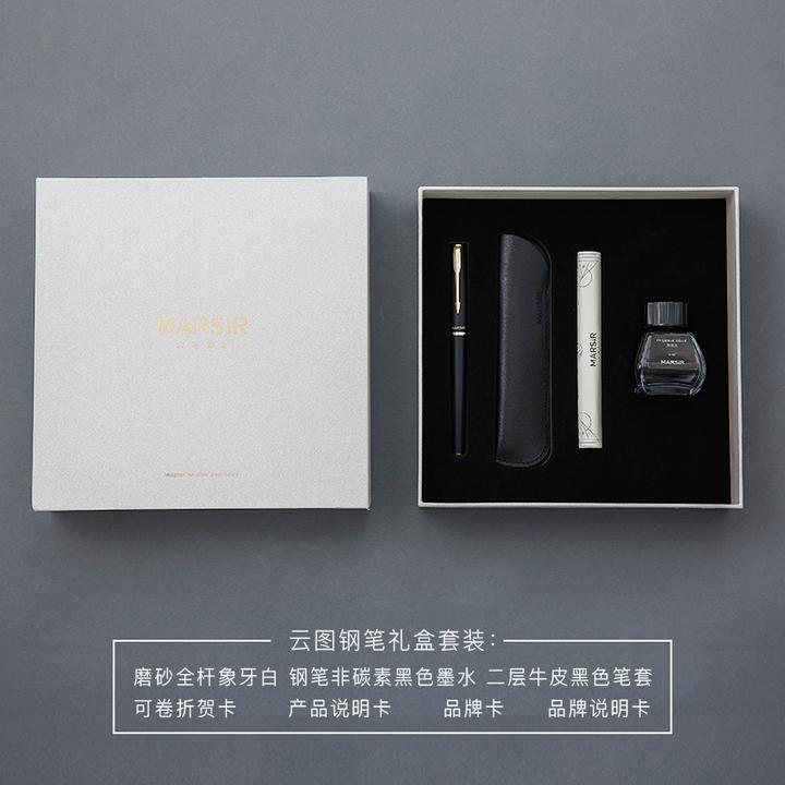 火星先生云图钢笔礼盒