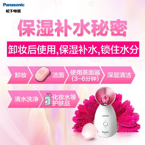 Panasonic/松下家用离子纳米喷雾补水美容仪