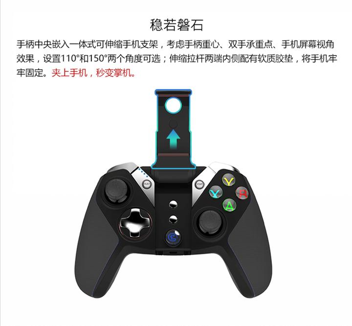 盖世小鸡 游戏手柄G4增强版含支架