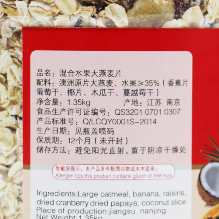 【健康无糖】RAIBO混合水果燕麦片