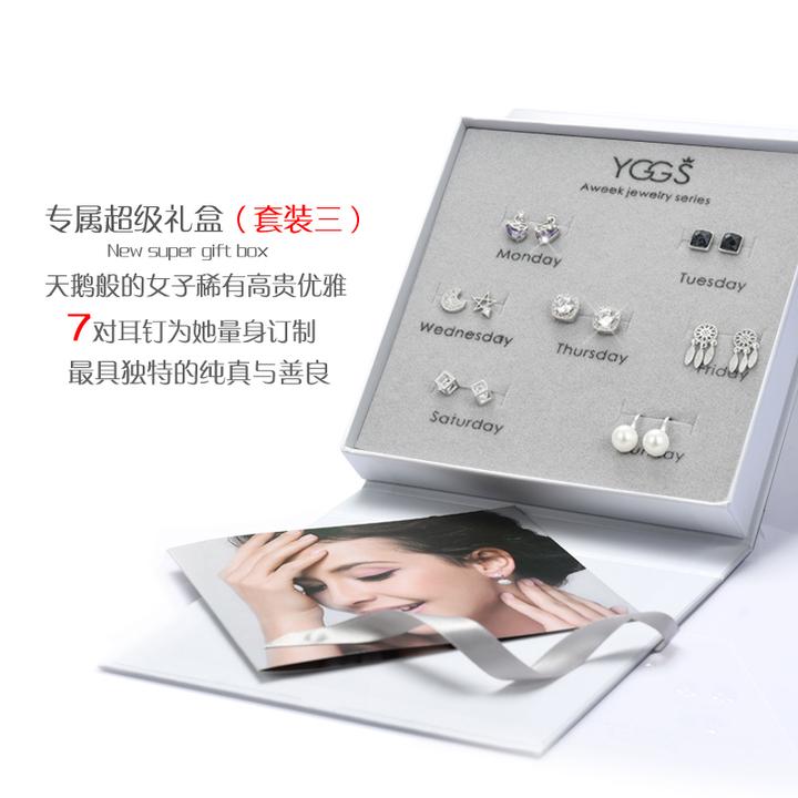 S925纯银一周耳钉礼盒