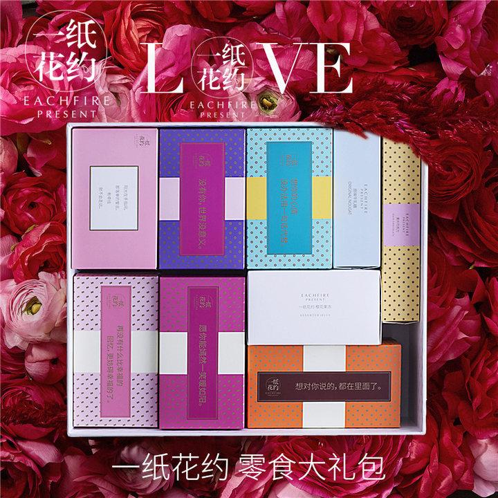 【一纸花约】创意零食大礼包组合整箱好吃的送女友生日礼物礼盒装