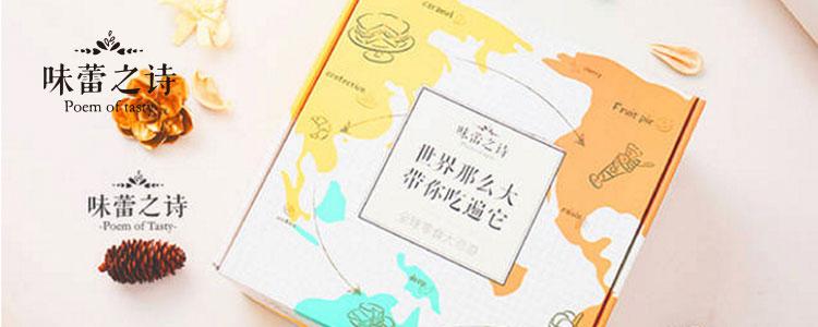 【4折起】吾皇万睡零食礼盒,送给爱吃女神