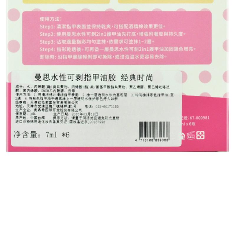 曼思(MILD'S)无味 环保 可剥 孕妇可用 指甲油经典时尚套装 7ml*6(美甲)