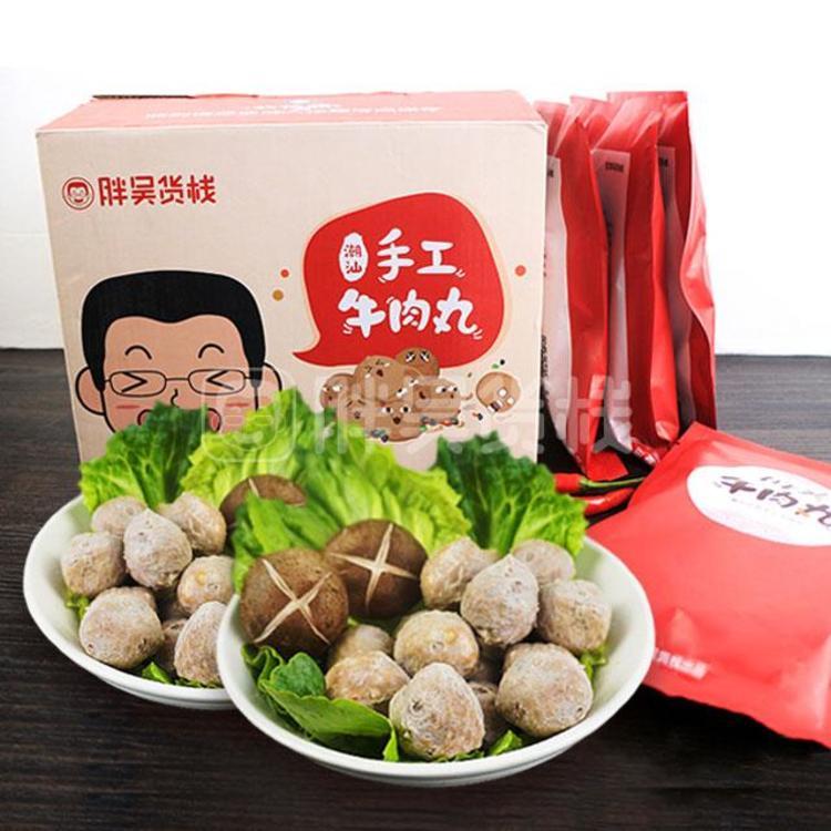 广东潮汕正宗手工牛肉双拼丸(牛肉丸+牛筋丸 共1000g)